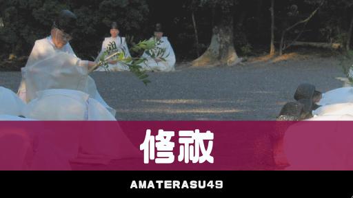 「修祓」とは?神道の儀礼の意味について解説します