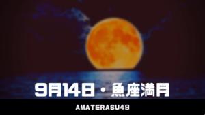 魚座満月(2019年9月14日)の特徴・するといいお願い事やおまじないを紹介!
