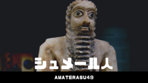シュメール人は日本人のルーツだった?シュメール文明と日本の不思議な共通点について解説