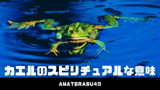 カエルのスピリチュアルな意味とは?蛙は世界中で縁起がいいとされる生き物