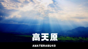 高天原とは?あったとされる場所はどこ?日本神話における神々の住居を紹介