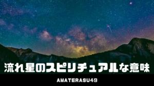 流れ星のスピリチュアルな意味とは?流れ星を見たら幸運が訪れる?