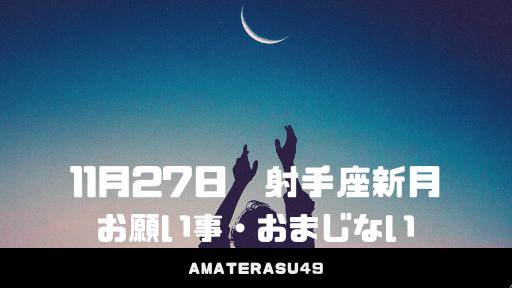 射手座新月(2019年11月27日)の特徴・するといいお願い事やおまじないを紹介!