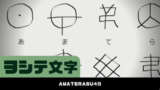 「ヲシテ文字」とは?ヒーリング効果のある縄文時代に使われていた神代文字について解説します。