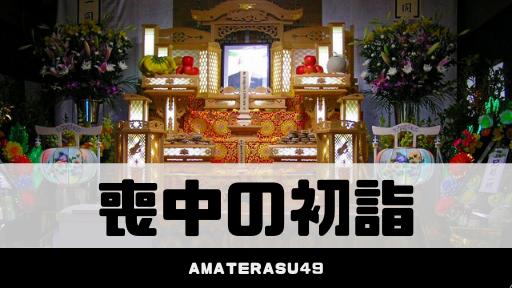 「喪中」に初詣はダメ?神社とお寺での違いやお守りの処分について解説!
