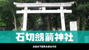 「石切劔箭神社」とは?有名なパワースポット石切神社のご利益や占いを紹介!