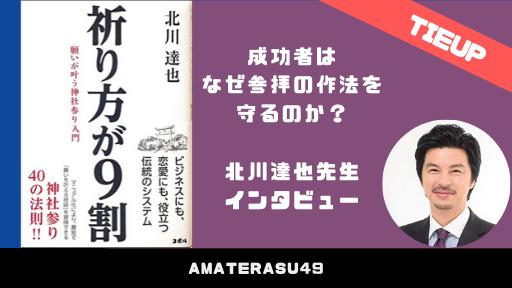成功者はなぜ参拝の作法を守るのか?~北川達也先生インタビュー