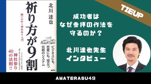 成功者はなぜ参拝の作法を守るのか?~北川達也先生インタビュー vol.2