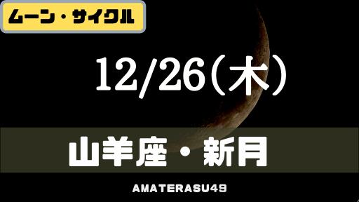 山羊座新月(2019年12月26日)の特徴・するといいお願い事やおまじないを紹介!