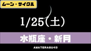 水瓶座新月(2020年1月25日)の特徴・するといいお願い事やおまじないを紹介!