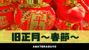 「旧正月(春節)」・中国の正月について解説|2020年はいつ?7か国の旧正月も紹介!