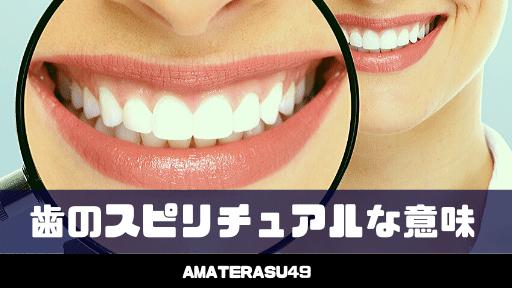 「歯」のスピリチュアルな意味とは?|歯が痛む箇所や症状別の意味について解説します