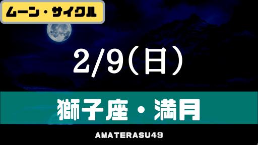 獅子座満月(2020年2月9日)の特徴・するといいお願い事やおまじないを紹介!