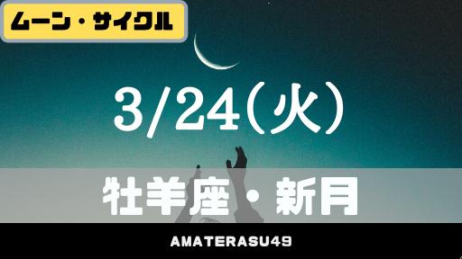 牡羊座新月(2020年3月24日)の特徴・するといいお願い事やおまじないを紹介!
