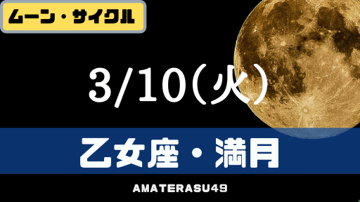 乙女座満月(2020年3月10日)の特徴・するといいお願い事やおまじないを紹介!