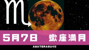 5月7日の蠍座満月(ウエサクの満月)について解説
