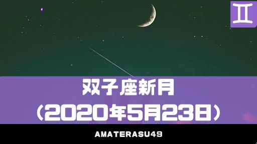 5月23日の双子座新月について解説