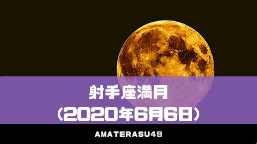 6月6日の射手座満月について解説