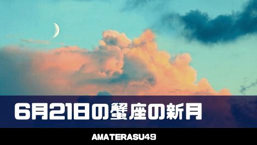 6月21日の蟹座満月について解説