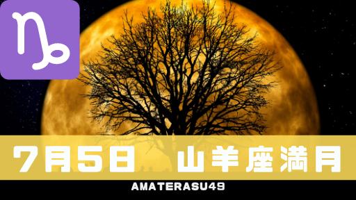 7月5日の山羊座満月について解説