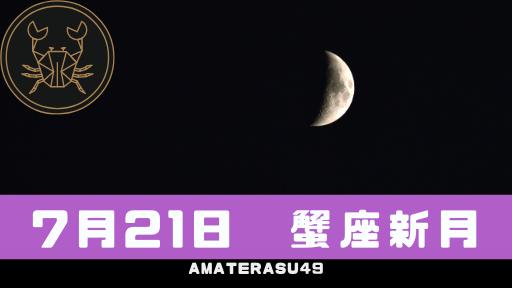 7月21日の蟹座新月について解説