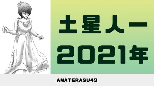 【2021年】土星人マイナスの運勢は?年運・月運を解説【六星占術】