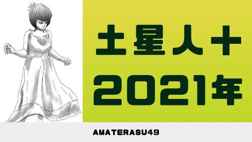 人 2021 土星 プラス