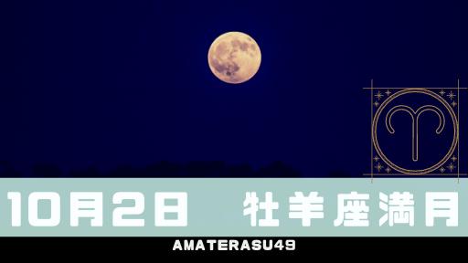 10月2日の牡羊座の満月について解説