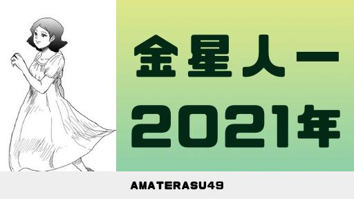 【2021年】金星人マイナスの運勢は?年運・月運を解説【六星占術】