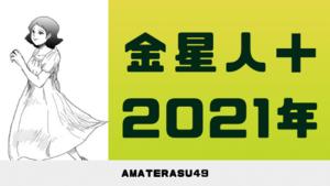 【2021年】金星人プラスの運勢は?年運・月運を解説【六星占術】