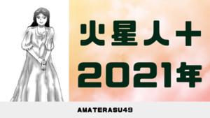 【2021年】火星人プラスの運勢は?年運・月運を解説【六星占術】