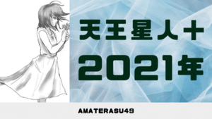 【2021年】天王星人プラスの運勢は?年運・月運を解説【六星占術】