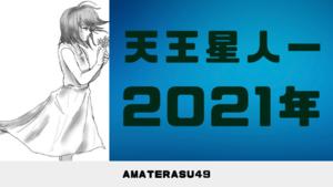【2021年】天王星人マイナスの運勢は?年運・月運を解説【六星占術】
