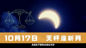 10月17日の天秤座の新月について解説