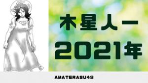 【2021年】木星人マイナスの運勢は?年運・月運を解説【六星占術】