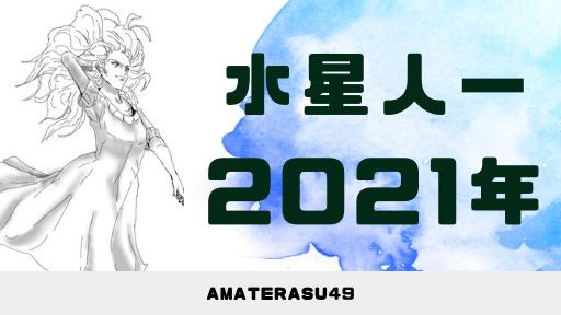 【2021年】水星人マイナスの運勢は?年運・月運を解説【六星占術】