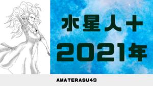 【2021年】水星人プラスの運勢は?年運・月運を解説【六星占術】