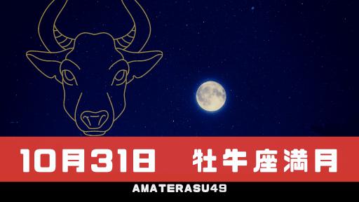 10月31日の牡牛座の満月について解説