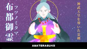 神となった霊剣、布都御霊(フツノミタマ)とは?ご利益や祀る神社を解説