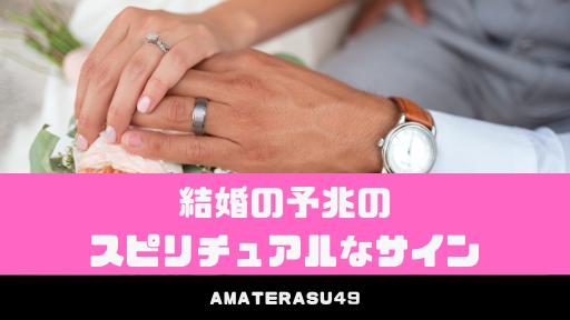 結婚の予兆のスピリチュアルなサイン29選!|結婚の前兆には何が起きる?