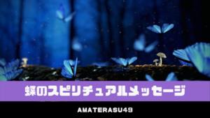 蝶のスピリチュアルな意味とは?|色や種類・場所別のメッセージ13選