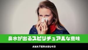 鼻水が出る時のスピリチュアルな意味とは?|原因別のスピリチュアルなサインも紹介