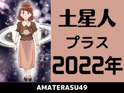 【2022年】土星人プラスの年運と月運を解説【六星占術】