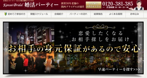 大阪のおすすめ婚活パーティー|関西ブライダルパーティー