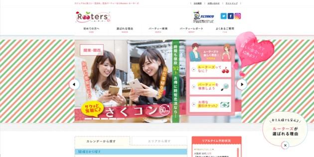 京都のおすすめ婚活パーティー|Rooters
