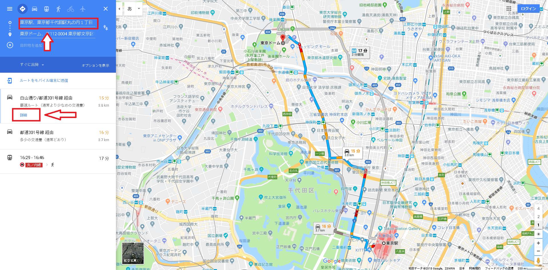Googleマップでの地図の印刷方法a4サイズで大きく印刷スマホ