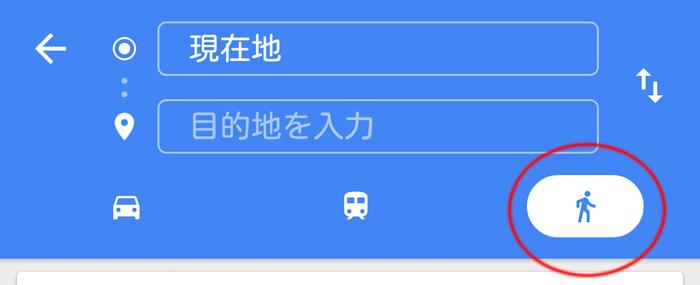 Googleマップを自転車移動のナビにする方法自転車ルート検索できない時