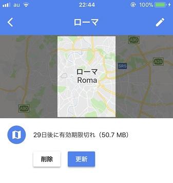 Googleマップのオフラインでの使い方ナビ機能や注意点海外旅行での