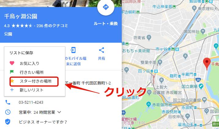 Googleマップに複数ピンを立てて...