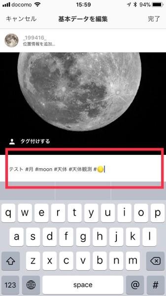 投稿 編集 インスタ
